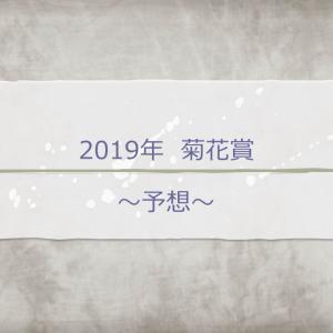 2019年 菊花賞 〜予想〜