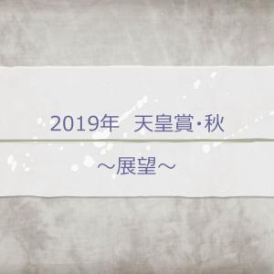 2019年 天皇賞・秋 ~展望~