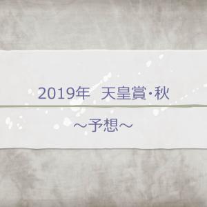 2019年 天皇賞・秋 ~予想~