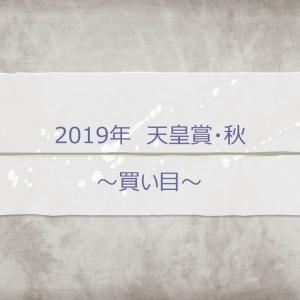 2019年 天皇賞・秋 ~買い目~