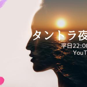 瞑想配信22:00- ヨガニードラ(夜瞑想)「調子悪い」「パニック」が減り、創造力と直感力UP!