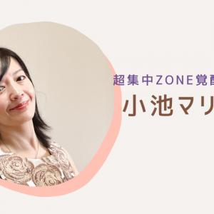 【Welcome to the ZONE(ゾーンの世界へようこそ)】