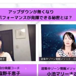 【対談ライブでゾーン覚醒を語りました!!!】