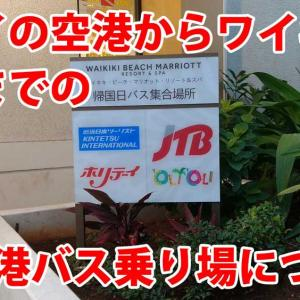JTBツアーバスで行く★ハワイ オアフ島 ダニエル・K・イノウエ空港からワイキキ市内へ