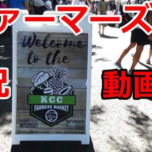 お散歩動画★ハワイ、オアフ島のKCCファーマーズマーケットに行ってみた!