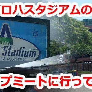 アロハスタジアムのスワップミートに行ってみた!