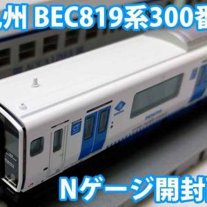 Nゲージ開封配信●JR九州 BEC819系300番代 グリーンマックス