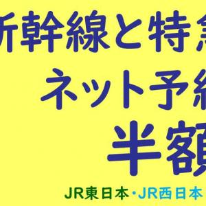 ネット予約で新幹線や特急が半額に‐期間限定- JR東日本・JR西日本・JR北海道