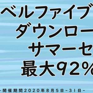 レベルファイブ作品ダウンロード版が最大92%オフ●サマーセール開催2020年8月5日-31日