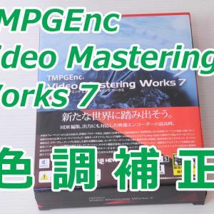 動画の色調補正をやってみた●TMPGEnc Video Mastering Works 7の使い方