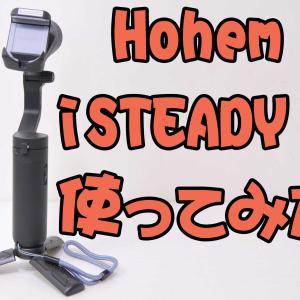 安価なジンバル/スタビライザー Hohem iSTEADY X 使用レビュー