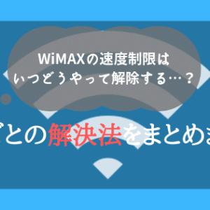 WiMaxの速度制限はいつどうやったら解除される?種類ごとの解決法まとめ