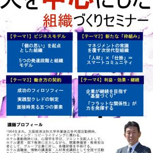 【令和元年9月リリース②】人を中心にした組織づくりセミナー