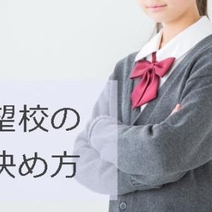 志望校(高校)の決め方【7つのチェックポイント】子供自身が決められるようにサポートしてあげよう!