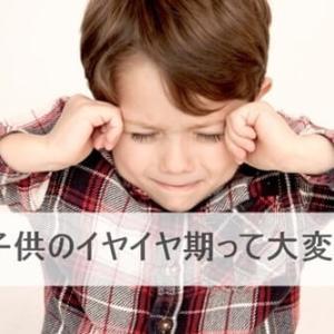 初めてのイヤイヤ期はうまく対応できなくて当たり前!子供と一緒に成長していけば大丈夫!