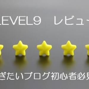オンラインサロン【LEVEL9】レビュー ブログ初心者が本気で稼ぎたいなら入会すべし!