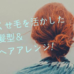 くせ毛を活かしたステキな髪型やヘアアレンジ【画像あり】天然パーマの私も挑戦中!