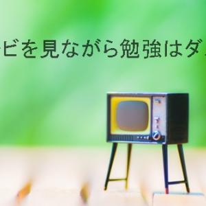 【テレビ見ながら勉強】は絶対にダメ!やめさせるにはまず子供自信が納得することが大事。