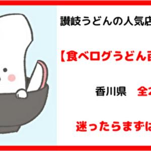 讃岐うどん/香川の人気店はここだ!!食べログうどん百名店2019の香川県のお店26店全店紹介。