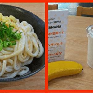 【琴平にある大庄屋】で『10分うどん』『10分バナナ』を体験してきました!!
