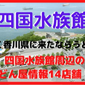 四国水族館から4キロ以内のおすすめうどん屋14選!!