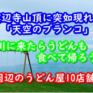 【天空のブランコ】雲辺寺山頂にできたインスタ映えスポット。うどんも食べて帰ろ~ぜ!!