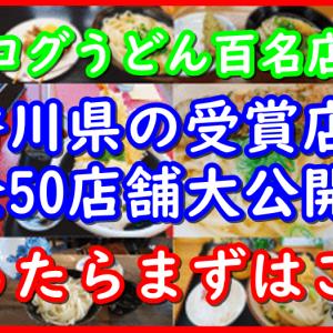 食べログうどん百名店2020に選ばれた香川県のうどん屋50店舗全公開!!