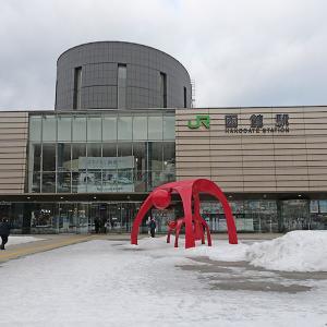 路線の思い出  第360回  函館本線・函館駅
