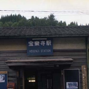 路線の思い出  第362回  宮原線・宝泉寺駅