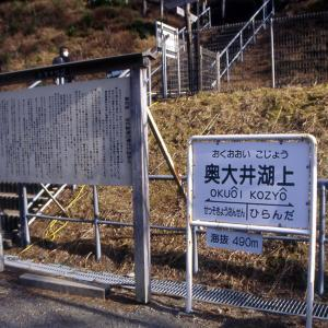 路線の思い出  第372回  大井川鉄道井川線・奥大井湖上駅