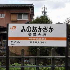 路線の思い出  第390回  東海道本線〔赤坂支線〕・美濃赤坂駅