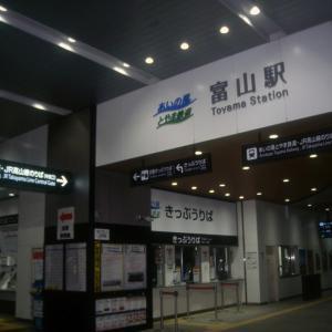 路線の思い出  第395回  あいの風とやま鉄道・富山駅