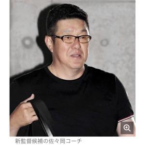 広島・カープ新監督進展「今週はない」鈴木球団本部長が取材対応