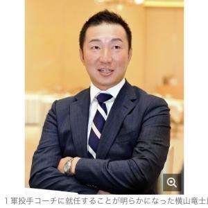 広島・1軍投手コーチに横山竜士氏が就任 投手王国復活に熱い魂で指導