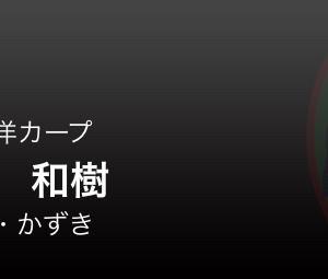 広島・7月16日の予告先発投手