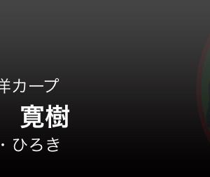 広島・8月1日の予告先発投手