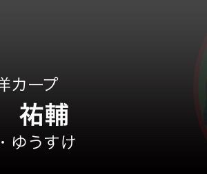 広島・8月26日の予告先発投手