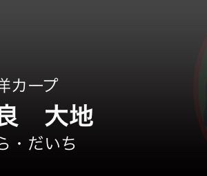 広島・8月29日の予告先発投手