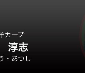 広島・8月30日の予告先発投手