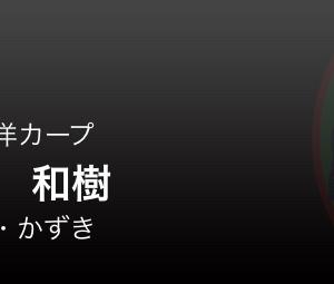 広島・9月13日の予告先発投手