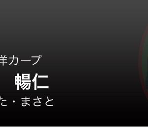 広島・9月26日の予告先発投手