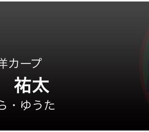 広島・9月27日の予告先発投手