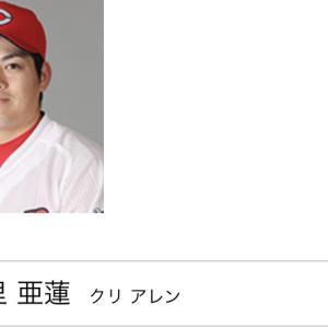 広島・10月20日の予告先発投手