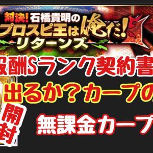 【プロスピA】石橋貴明のプロスピ王は俺だリターンズ、Sランク契約書開封!