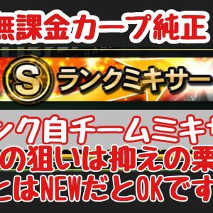【プロスピA】勝負の自チームSランクミキサー