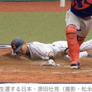 広島・侍ジャパン、代走・源田がスクイズで同点の生還「すごかったっすね」