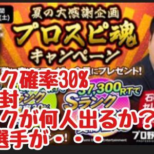 【プロスピA】Sランク確率30%6枚開封