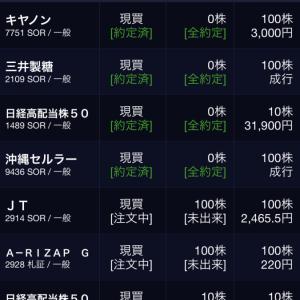 日本株はそろそろセリングクライマックスかな?