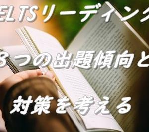 【IELTSリーディング】8つの出題形式と対策方法