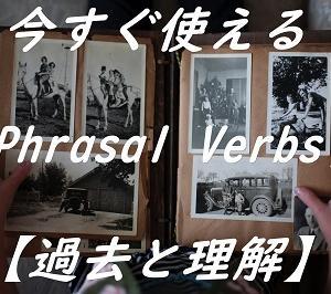 【ヘビロテ確定!】英語で過去を振り返り、理解する事ができるフレーズ集